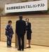 仙台西部地区おもてなしコンテストが開催されました