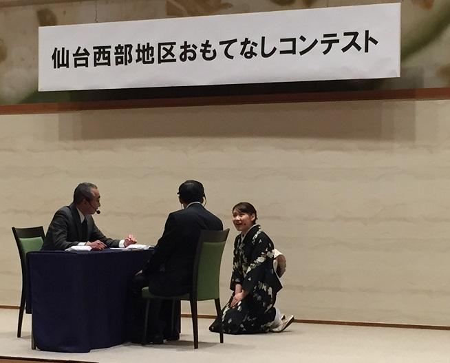 仙台西部地区おもてなしコンテストが3月8日に開催されます