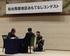 仙台西部地区おもてなしコンテストの開催が中止となりました