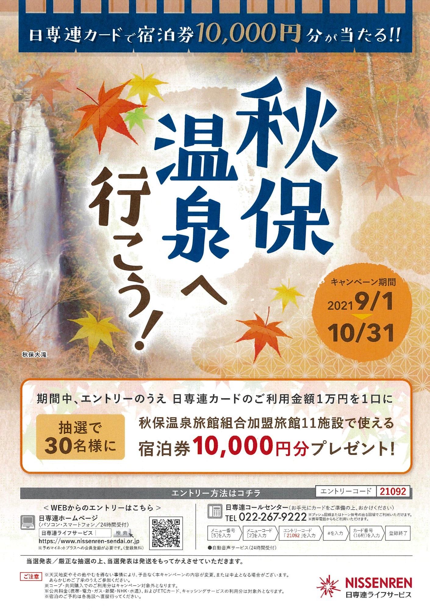 日専連カードで宿泊券10,000円分が当たる!! 『秋保温泉へ行こう!』キャンペーンが10/31(日)まで開催中です!!